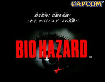 Biohazard PS1 - Japanese boxart